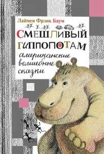 """Книга """"Смешливый гиппопотам"""" Лаймен Баум"""