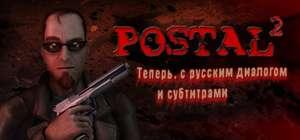 [PC] POSTAL 2 и др. игры серии