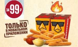 ЧИКЕНГ КИНГ + ЧИЗЗИ ЧИКЕНГ КИНГ + 2 соуса