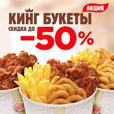 "Ведро Burger King Букет ""Снек-микс""  за полцены"