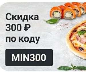 [Оренбург] скидка 300 руб на заказ от 900 руб