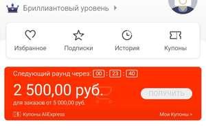 Розыгрыш купона 2500 от 5000 на Aliexpress (или других номиналов)
