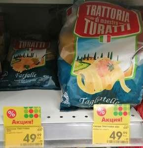 [РнД] Макароны Trattoria Turatti, 450 г