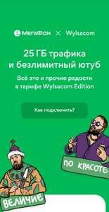 Тариф Megafon Wylsacom Edition