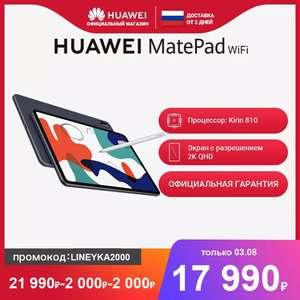 Планшет HUAWEI MatePad WiFi 64Gb