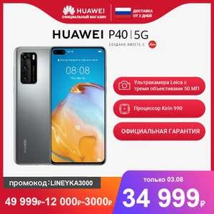 Смартфон Huawei P40 8+128 ГБ Kirin 990 Leica 50 МП