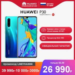 Смартфон Huawei P30 6+128GB Kirin 980 Leica 40 МП