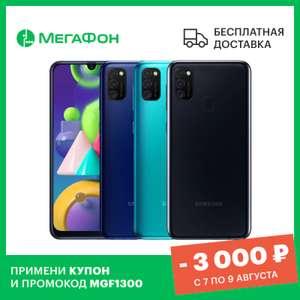 Смартфон Samsung Galaxy M21 4/64 ГБ 48 МП 6000 мАч NFC