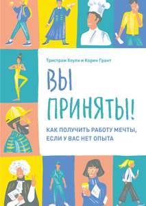 Электронная книга «Вы приняты!» от издательства МИФ