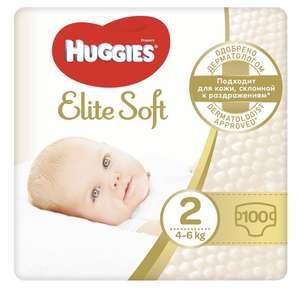Huggies elite soft 2 - 100 штук