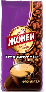 Кофе жокей традиционный зерновой 400гр (кг 177р)