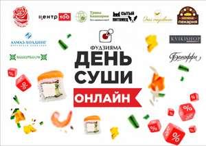 [Уфа] День суши в Фудзияме: сет за 99 рублей + подарок для питомца