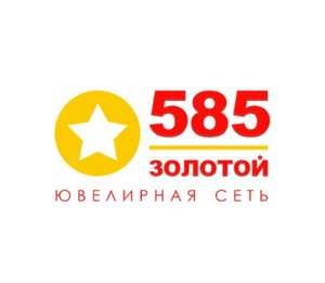 -30% на gold585.ru при оплате картами Сбербанка