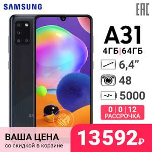 Samsung Galaxy A31 4+64GB