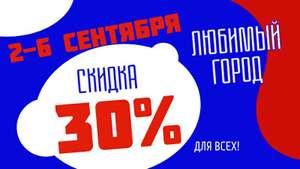 Скидка 30% на всё (Москва)