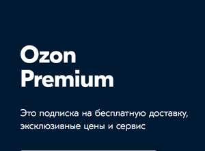 Ozon Premium на 1 Месяц за 1 ₽ при покупке сертификата от 1000 ₽ + 3 Месяца за покупку Lego от 2000 ₽