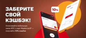 Кэшбэк 10% за пополнение номера МТС с карты Mastercard