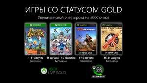 Бесплатные игры августа для подписчиков Xbox Live Gold / Game Pass Ultimate + раздачи для всех игроков на Xbox