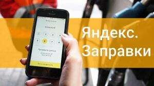 3 % на заправку в приложении Яндекс.Навигатор