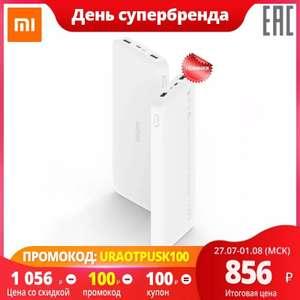 Xiaomi Redmi Power Bank 10000 мАч