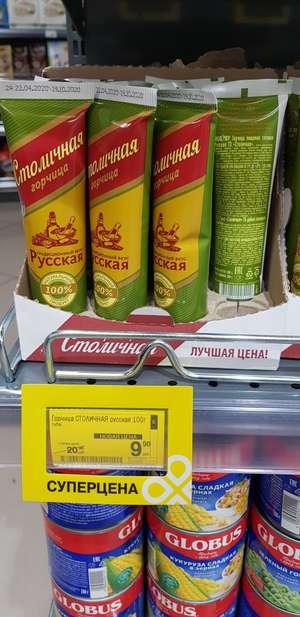 [МСК] Горчица Столичная