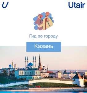 Utair билеты в Казань и обратно