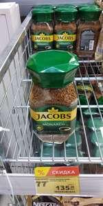 [Спб] Кофе JACOBS 190 гр.ст/б.
