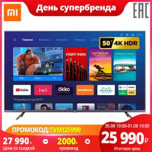 Телевизор 50'' Xiaomi Mi TV 4S 50 LED Smart TV 5055InchTv 50""