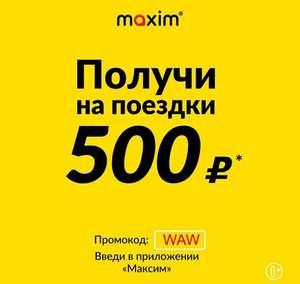 Скидка 500 руб. в такси МАКСИМ (только для новых пользователей)