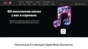 Apple Music и iCloud бесплатно 4 месяца (для новых пользователей)