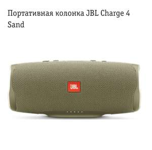 [не везде] JBL Charge 4