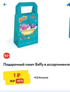 Подарочный пакет Baffy в ассортименте (только в розничных магазинах)