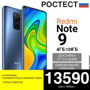[3.08] Xiaomi Redmi Note 9 RU 4+128 ГБ NFC
