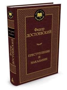 Ф. Достоевский Преступление и наказание