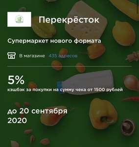 Кэшбэк 5% за покупки от 1500₽ в Перекрестке