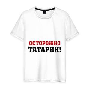 Мужская футболка хлопок «Осторожно Татарин!»