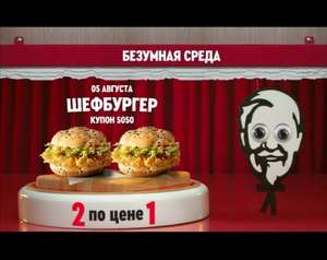 2 шефбургера по цене одного