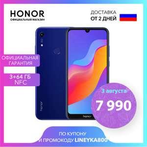Смартфон Honor 8A Prime 3/64ГБ NFC + Молния в описании