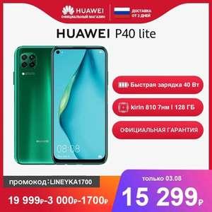 Huawei P40 Lite 6+128ГБ