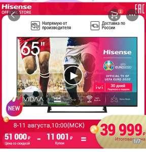 Телевизор Hisense 65 A7300F 4K Smart TV