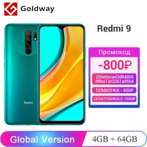 Смартфон Redmi 9 4/64ГБ глобальная версия (через приложение VK)