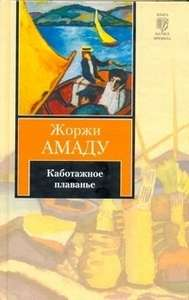 Книга Жоржи Амаду Каботажное плаванье. Наброски воспоминаний, которые не будут написаны никогда