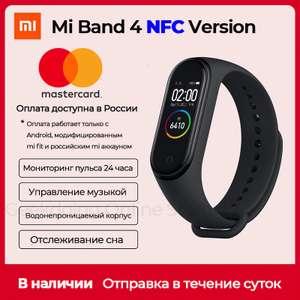 Xiaomi Mi band 4 с NFC (китайская версия)