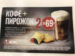 Кофе + пирожок за 69 руб. в KFC