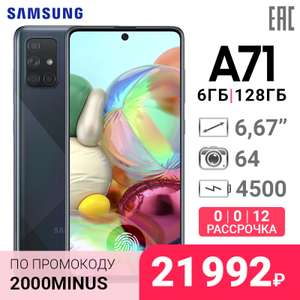 Смартфон Samsung Galaxy A71 6/128GB