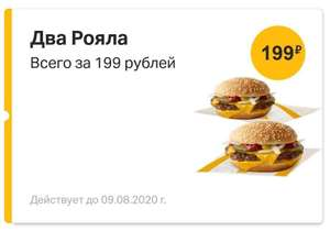 Два Роял чизбургер за 199р через приложение