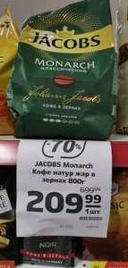 Кофе зерновой Jacobs Monarch 800 гр.