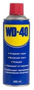 [Цена зависит от города] Смазка WD-40 многофункц.универсальная смазка 400 мл
