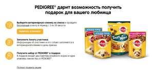 Бесплатно ведём собаку к ветеринару и получаем корм от PEDIGREE®