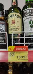 [Сочи] Виски Jameson 0.7